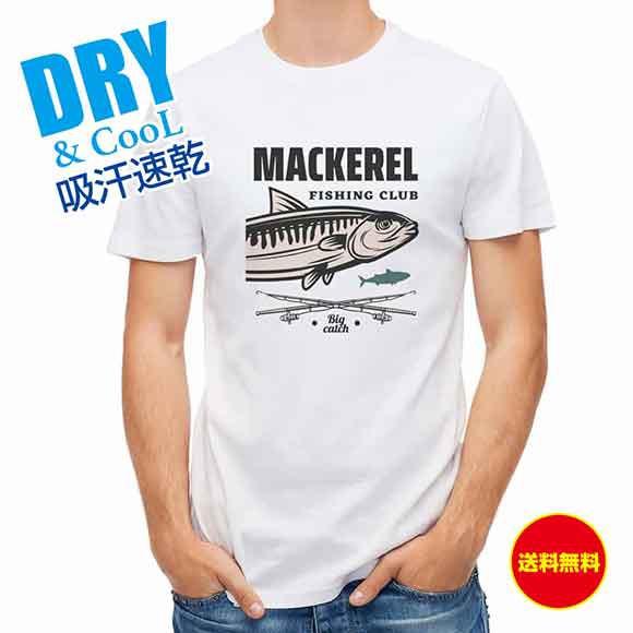 釣り Tシャツ アウトドア マカレル(サバ) 釣り 魚 ルアー T シャツ メンズ 半袖 ロゴ 文字 春 夏 秋 インナー 安い 面白い 大きいサイ