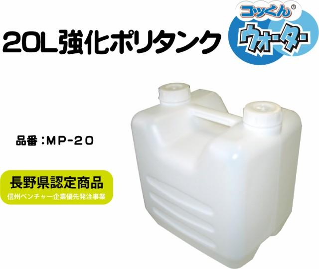 20L強化ポリタンク