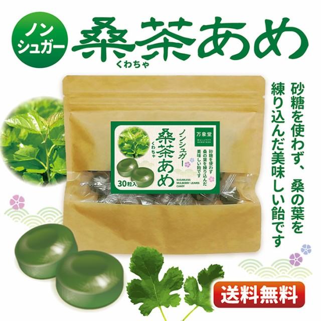 ノンシュガー 桑茶飴 30粒×2袋 キャンディー 送料無料