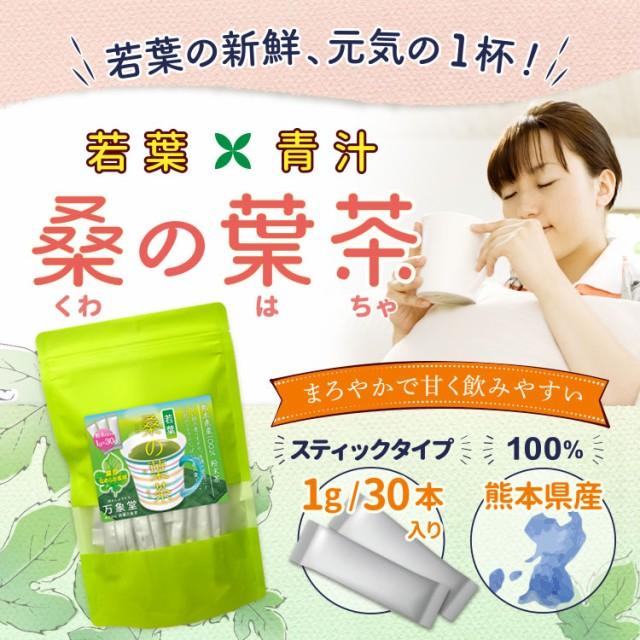 若葉 桑の葉茶 送料無料 桑茶 国産 粉末 青汁1グラム×30×3 ノンカフェイン