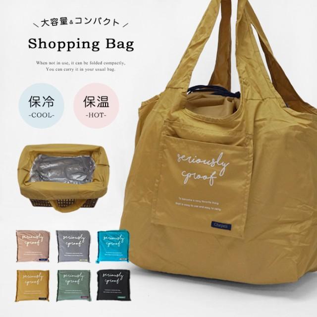 レジカゴバッグ エコ 保冷 保温 折りたたみ コンパクト 大容量 ショッピング / メール便可 g-bag-6024a