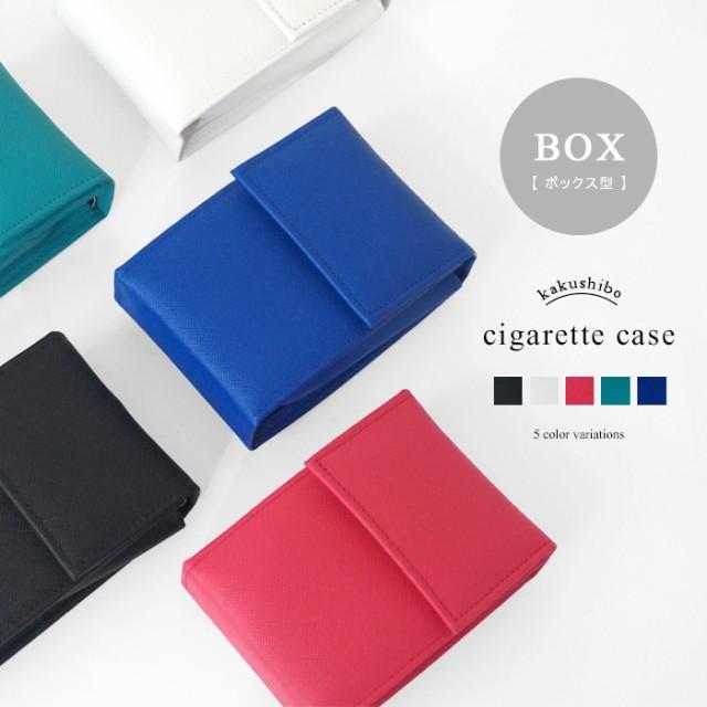 sa-cigarett-198 BOX シガレットケース カクシボ 合皮 可愛い プレゼント ギフト 敬老の日 クリスマス