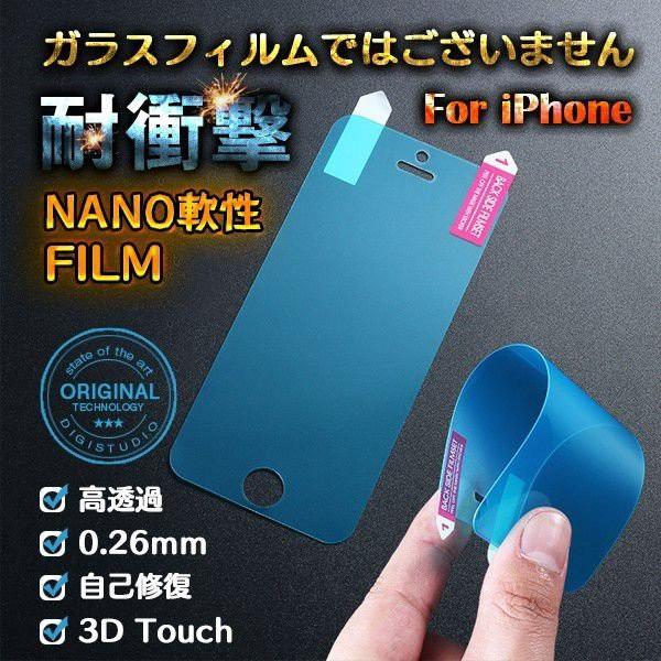 iPhone5/5s/5c/SE/6/6Plus/6s/6sPlus 液晶保護フィルム 保護シート 耐衝撃 傷 キズ自己修復 アイフォン6 アイホン6 プラス