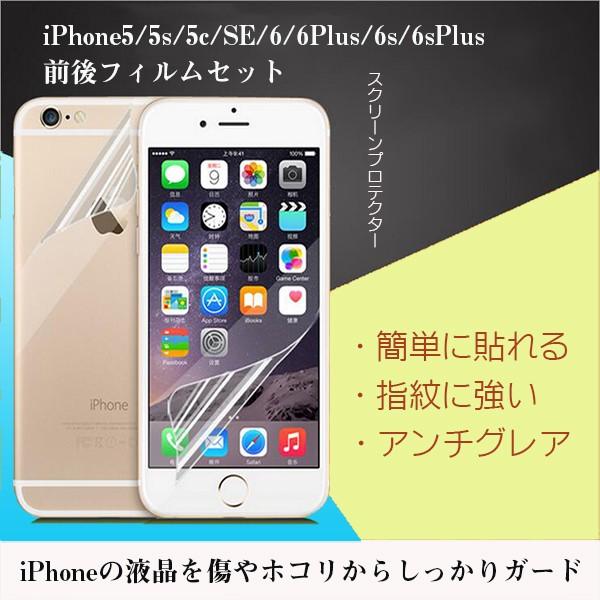 iPhone5/5s/5c/SE/6/6Plus/6s/6sPlus 液晶保護フィルム 保護シート 高透過 前後フィルム アイフォン6 アイホン6 プラス