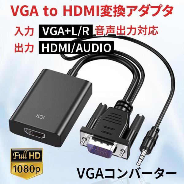 VGA D-Sub 15ピン to HDMI コ...