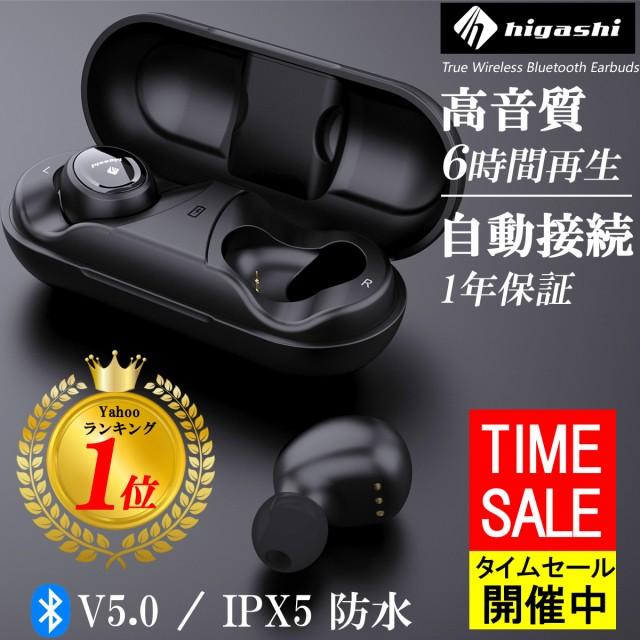 ≪タイムセール中≫【ランキング1位】 ワイヤレスイヤホン bluetooth 5.0 両耳 高音質 イヤホン bluetooth ワイヤレス Android スポーツ