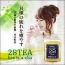 【健康茶28tea(リーフ)】 アイスクリーム/ジェラート/お中元/お歳暮/ 南阿蘇/ハーブティー / ハーゲンダッツ好き