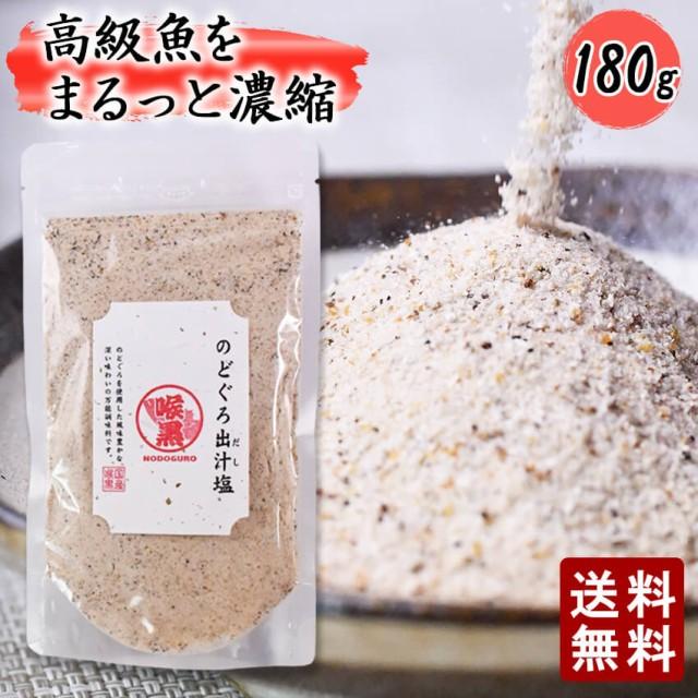 【送料無料】のどぐろ出汁塩 だし塩 180g 海塩 和食 万能 調味料 天ぷら おにぎり つゆ 炊き込みご飯 西伊豆 静岡 三角屋水産