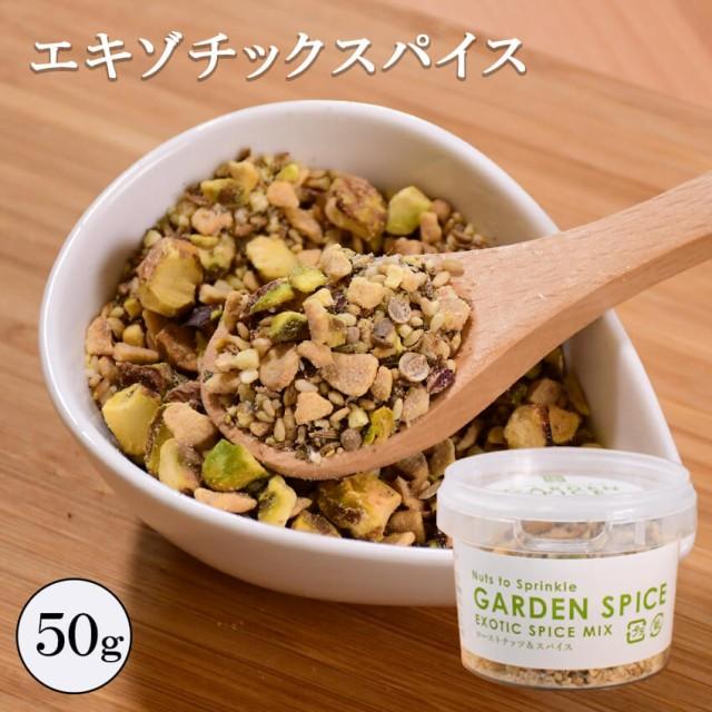 スパイス エキゾチックスパイス 50g ガーデンスタイル 塩 ナッツ ピスタチオ サラダ 調味料 西伊豆 三角屋水産