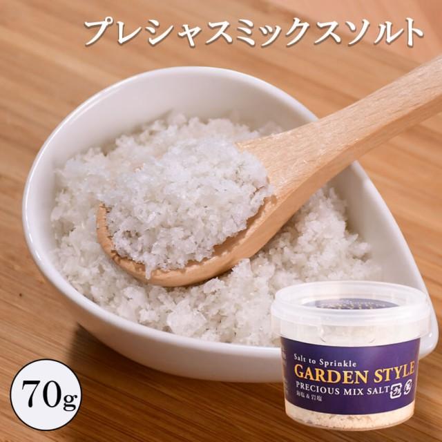 スパイス 塩 プレシャスミックス 70g ガーデンスタイル 岩塩 スパイス 調味料 西伊豆 三角屋水産