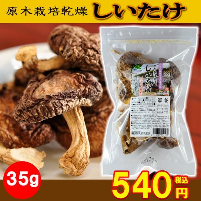 しいたけ 35g 原木栽培 自然の風味をそのままに 乾燥椎茸 干し椎茸 伊豆産 静岡県産 西伊豆 三角屋水産