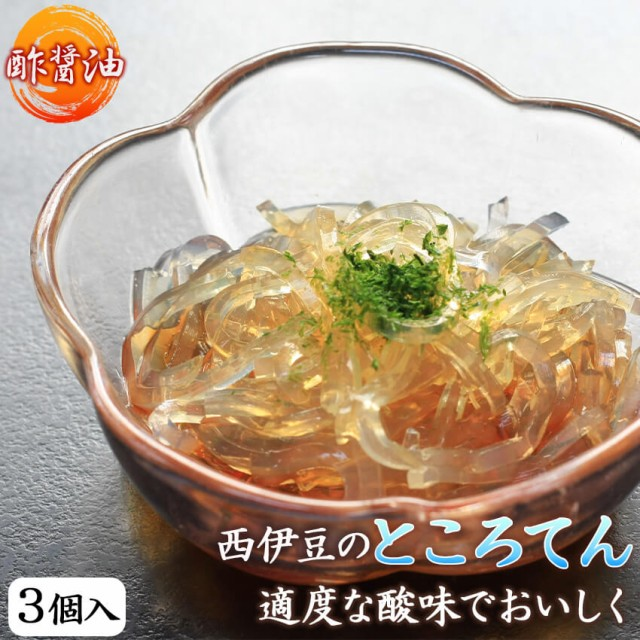 伊豆のところてん3個BOX(酢醤油) 150g×3個 三角屋水産