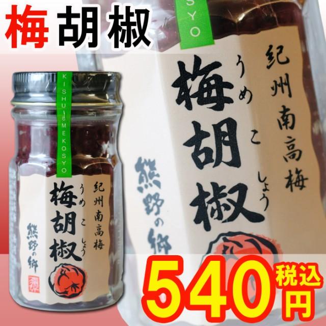 梅胡椒 60g 紀州南高梅 青唐辛子 調味料 万能 和歌山 三角屋水産