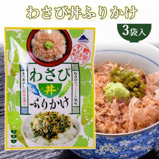 【送料無料】ふりかけ わさび丼ふりかけ ワサビ 鰹節 お弁当 簡単 伊豆 三角屋水産