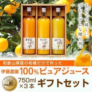 伊藤農園 100%ピュアみかんジュース・オレンジジュース 750ml×3本 [有田みかん・国産(和歌山産)・無添加・ストレート]