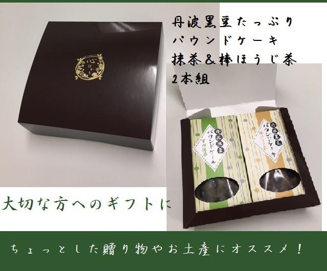 【3000円以上送料無料】丹波黒豆パウンドケーキ宇治抹茶・ほうじ茶2本組ギフト箱入