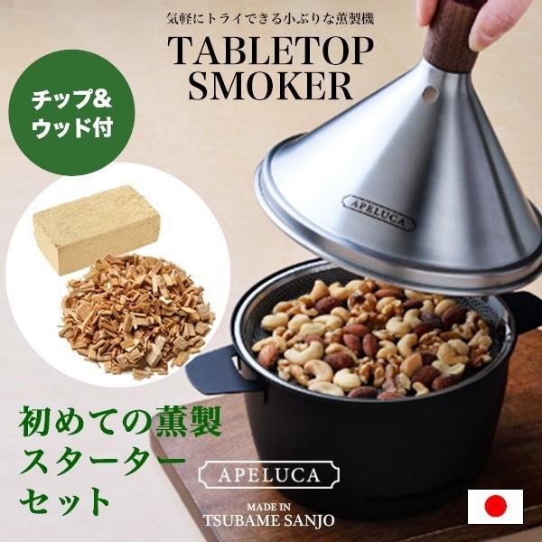燻製器 家庭用 APELUCA アペルカ tabletop smoker テーブルトップスモーカー 日本製 薫製 キャンプ バーベキュー チップ ウッド付属
