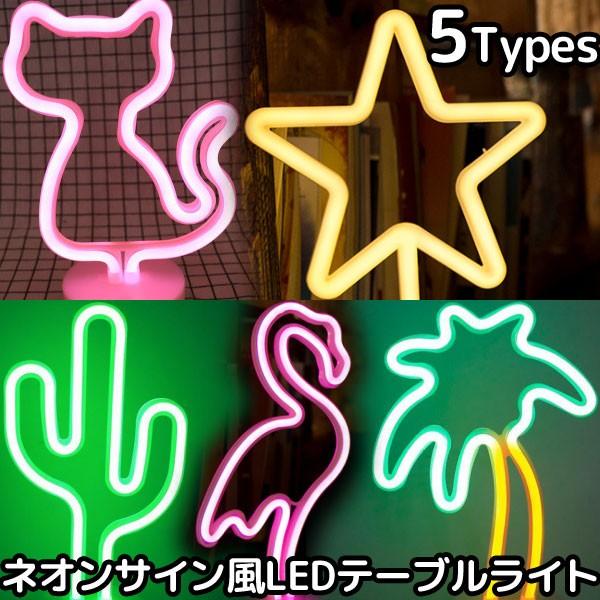 ライト ネオン風 テーブルライト ネオンサイン ナイトライト フラミンゴ インテリア 照明 LED ランプ パーティー 卓上ライト イベント in