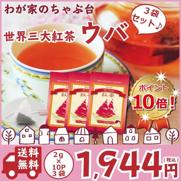 送料無料 紅茶 ウバ ティーパック 2g×10P×3袋セット 〜  紅茶 ティーバッグ ティーパック ティー こうちゃ アイスティー ミルクティ