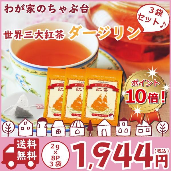 送料無料 紅茶 ダージリン ティーパック 2g×8P×3袋セット 〜  紅茶 ティーバッグ ティーパック ティー こうちゃ アイスティー ミル
