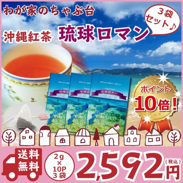 【送料無料】沖縄紅茶 琉球ロマン3袋セット〜   223