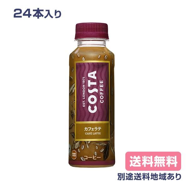 コカ・コーラ コスタ カフェラテ 270ml ×24本 送料無料 別途送料地域あり