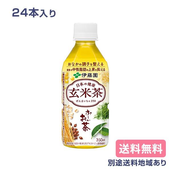 伊藤園 お〜いお茶 日本の健康 玄米茶 PET 機能性表示食品 350ml x 24本 送料無料 別途送料地域あり