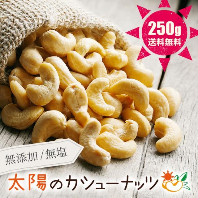 太陽のカシューナッツ 250g 生カシューナッツ ベトナム産 ナッツ 無塩 無油 cashew nuts 無塩ナッツ