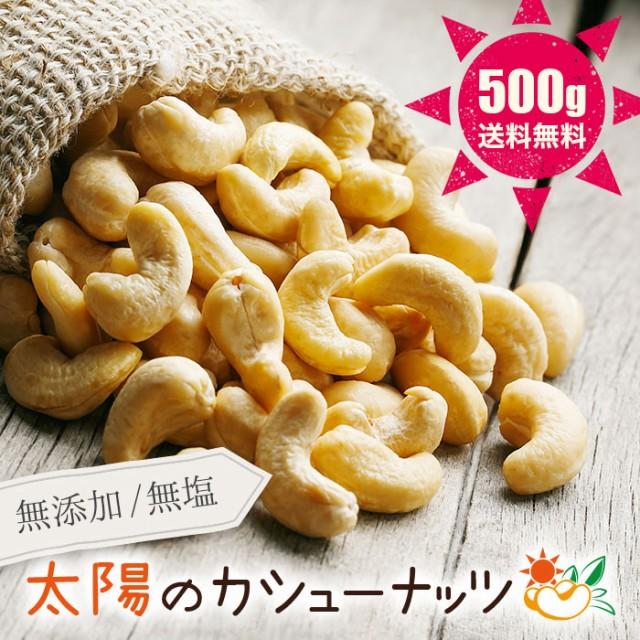 太陽のカシューナッツ 500g 生カシューナッツ ベトナム産 ナッツ 無塩 無油 cashew nuts 無塩ナッツ