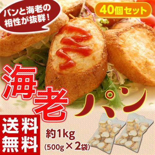 エビ えび 海老屋の海老パン 40個 トースト 惣菜 朝食 1kg 20個入500g×2袋 冷凍 送料無料 big_dr