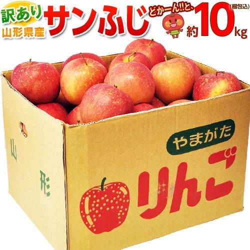 山形産 訳あり『サンふじりんご』バラづめ 風袋込 約10kg (目安として26〜54玉)送料無料
