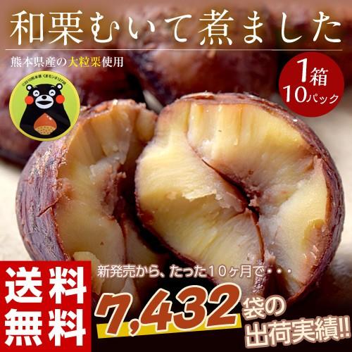 栗 くり ムキ栗 送料無料 熊本県産栗 使用 『和栗むいて煮ました』 国産渋皮栗 85g×10袋 常温