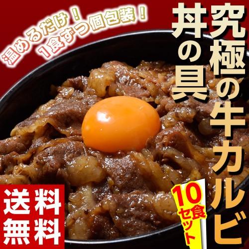 牛肉 カルビ 『牛カルビ丼の具』1食あたり100g×10食セット ※冷凍・送料無料