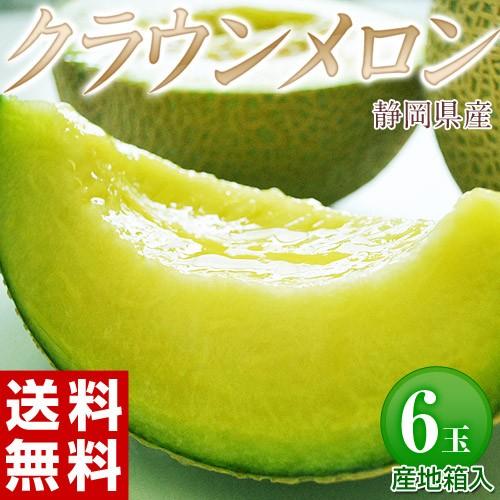 メロン 静岡県産 クラウンメロン 6玉(1玉 約1.1kg以上) 産地箱 常温 送料無料