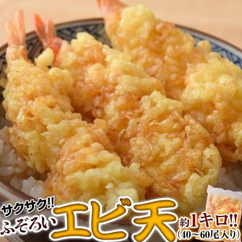 天ぷら 冷凍 訳あり ふぞろいエビ天ぷら 大容量 1キロ 40〜60尾入り 送料無料 えび エビ 天麩羅 てんぷら お惣菜 お弁当 おかず おつまみ