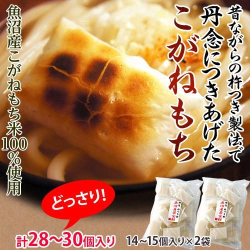 餅 もち モチ 魚沼産 こがねもち米100%使用 杵つき餅 計1.2kg (14〜15枚入り×2袋) 常温 送料無料