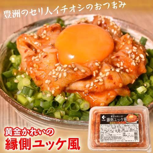 黄金カレイの縁側ユッケ風 500g おつまみ キムチ ユッケ 韓国風 冷凍