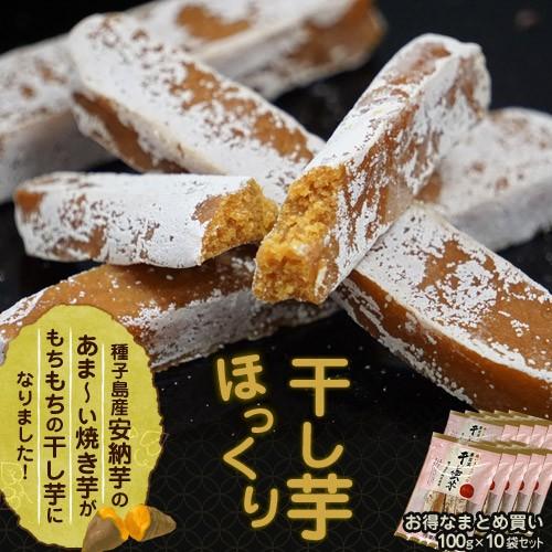 干し芋 芋 ドライフルーツ 焼き芋の干し芋 種子島産 安納芋 100g×10袋 まとめ買いお得セット 送料無料