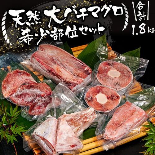 マグロ まぐろ 鮪 大バチマグロ希少部位セット(脳天:200g、ほほ肉:200g、あご肉:400g、尾肉:500g、カマ:500g、合計1.8kg)送料無料