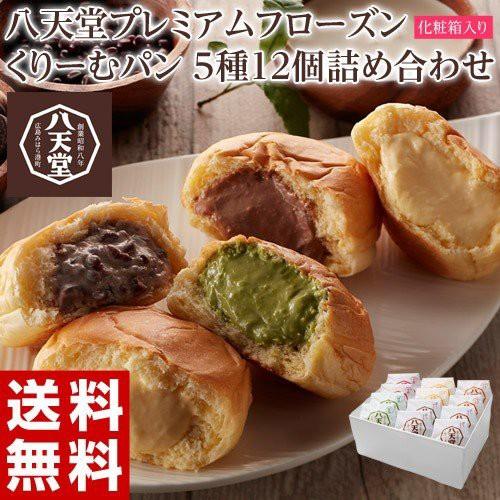 ギフト 化粧箱 プレミアムフローズン くりーむパン 12個詰め合わせ 内祝い お土産 プレゼント 冷凍 送料無料