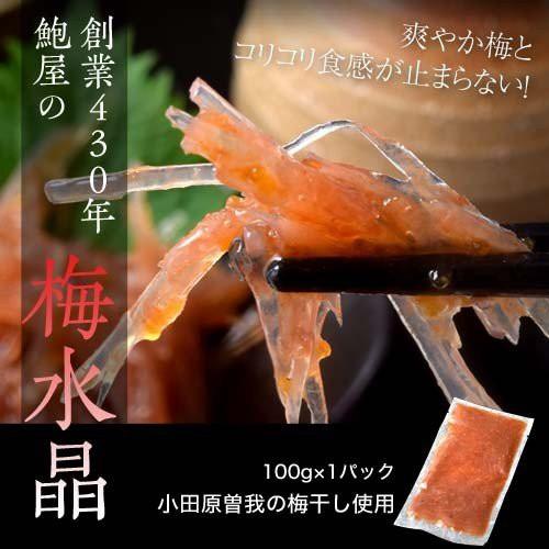 創業430年 鮑屋の梅水晶 100g 1袋 小田原 曽我の梅肉使用 おつまみ 肴 うめ ウメ 冷凍 big_dr