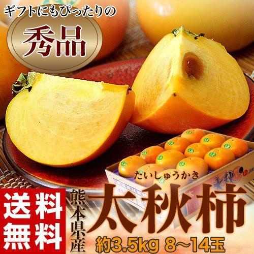 柿 かき 甘柿 熊本県産 太秋柿 産地箱 秀品 8〜14玉 約3.5kg 送料無料