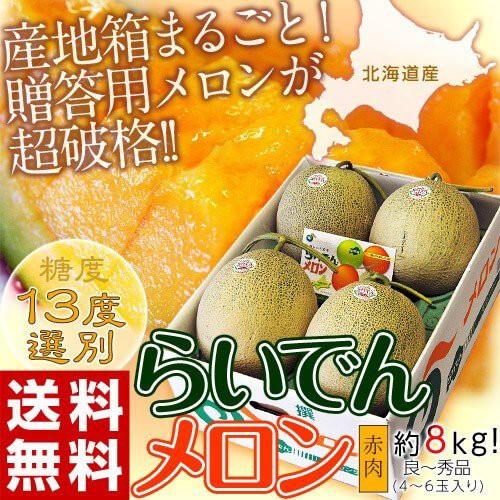 メロン めろん 北海道産 らいでんメロン 4〜6玉 良〜秀品 約8kg 送料無料