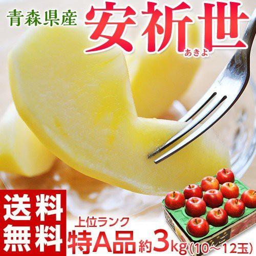 林檎 リンゴ りんご 青森県産りんご 安祈世(あきよ) 10〜12玉 約3キロ 特A 常温 送料無料
