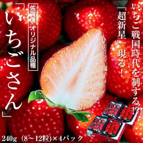 『いちごさん』佐賀県産いちご 2L~4L (8~12粒)約240g×4パック ※冷蔵