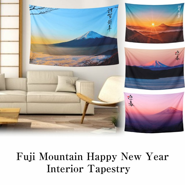 タペストリー 富士山 正月 謹賀新年 年賀 ご来光 初日の出 朝日 和風 和柄 和モダン テレワーク 背景 リモートワーク 布 大きい 壁 イン