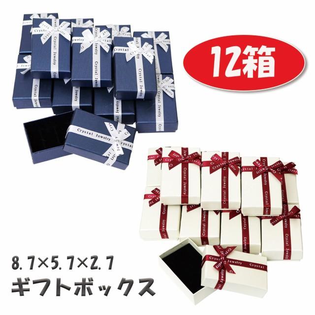 【12箱セット】 ギフトボックス プレゼント 箱 リボン付き アクセサリー ラッピング パッケージ ボックス 化粧箱 正方形 ピアス ネックレ