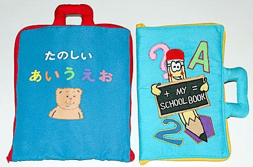 布絵本 たのしいあいうえお MY SCHOOL BOOK英語刺しゅう版ステップアップ・プレイ ラーンギフトセット 幼児教育 送料無料
