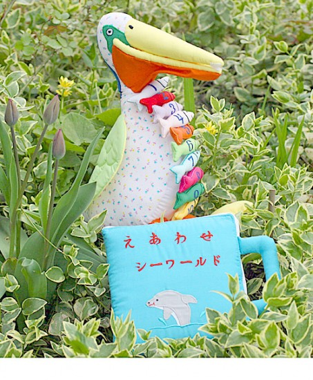 布絵本 えあわせシーワールド 布おもちゃ ペリカンくんのお魚だいすきかずあそび 海のいきもの・湖のいきものギフトセット 知能開発レッ