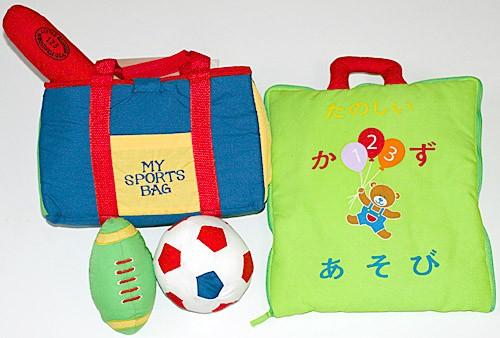 布おもちゃ 布のプレイトイ MY SPORTS BAG  おまけ付き 布絵本 たのしいかずあそび  プレイ ラーンギフトセット 幼児教育 送料無料